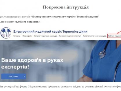 Покрокова інструкція для on-line запису до лікарів