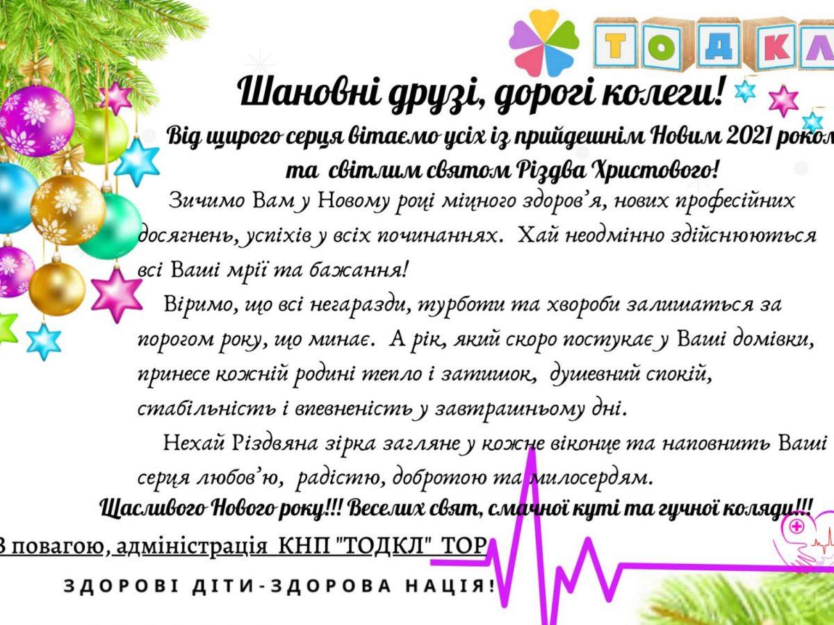 Привітання з Новим 2021 роком та Різдвом Христовим!!!
