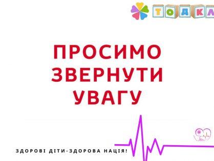 До уваги батьків наших маленьких пацієнтів!