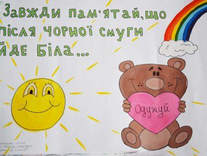 Дитячі малюнки на підтримку маленьких пацієнтів