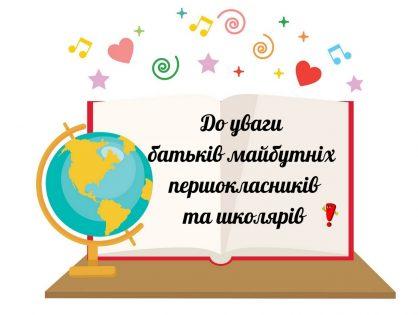До уваги батьків майбутніх першокласників та школярів!