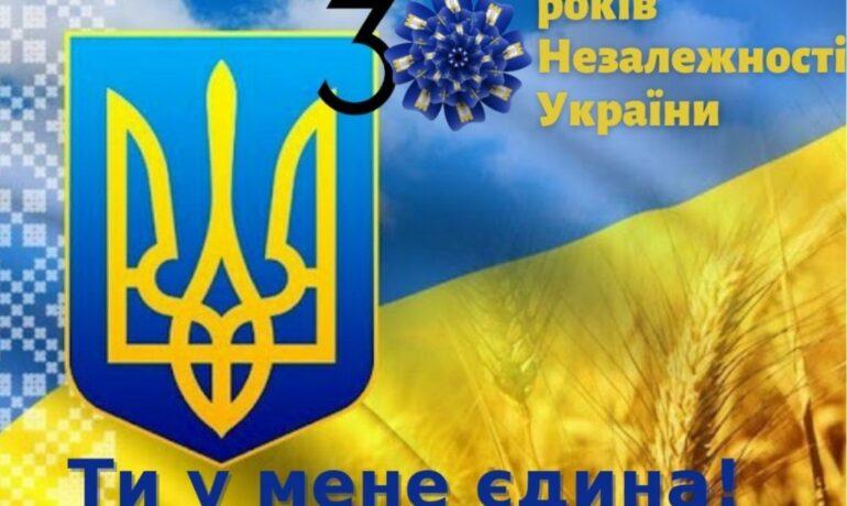 30 років Незалежності України
